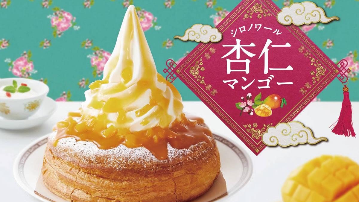 コメダ珈琲店 シロノワール 杏仁マンゴー
