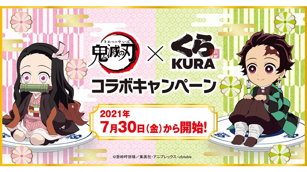くら寿司×鬼滅の刃オリジナルグッズプレゼント