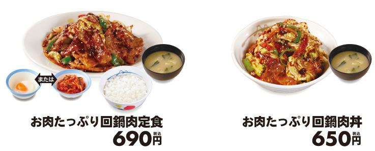 松屋「お肉たっぷり回鍋肉」