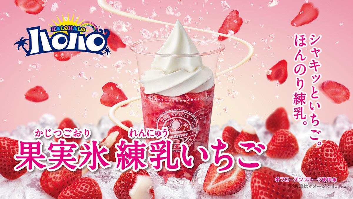 ハロハロ果実氷 練乳いちご
