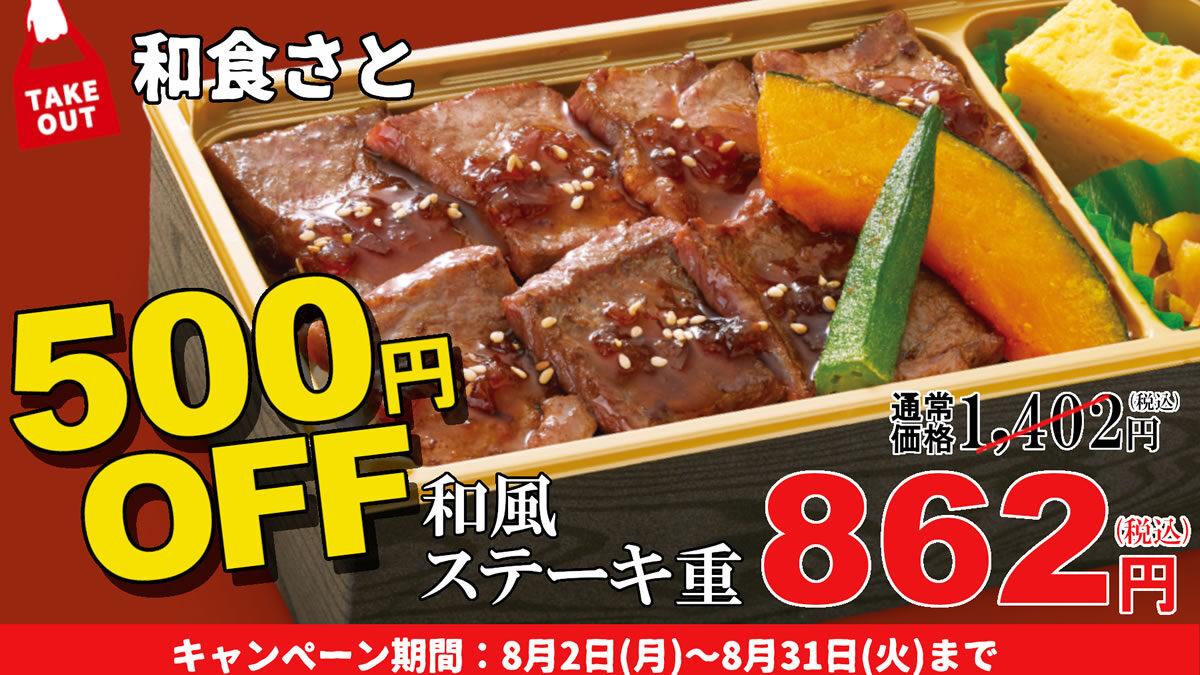 和食さと お弁当フェア 肉祭り 8月