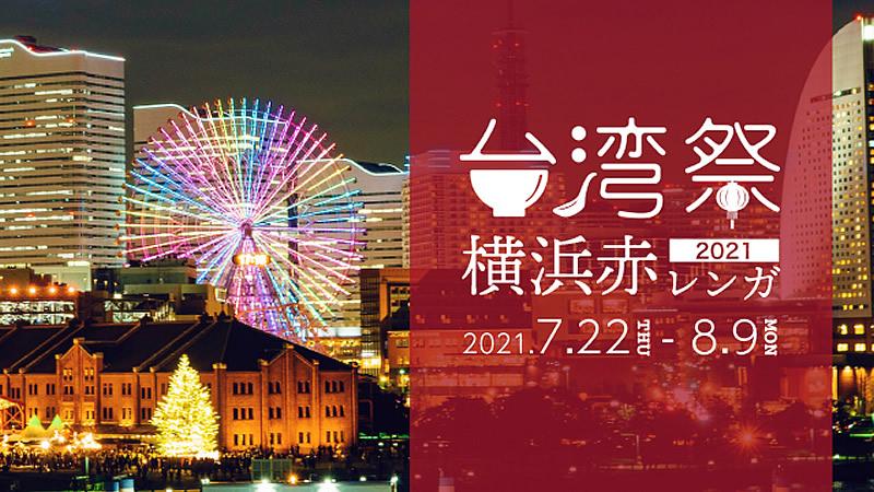 台湾祭 in 横浜赤レンガ 2021