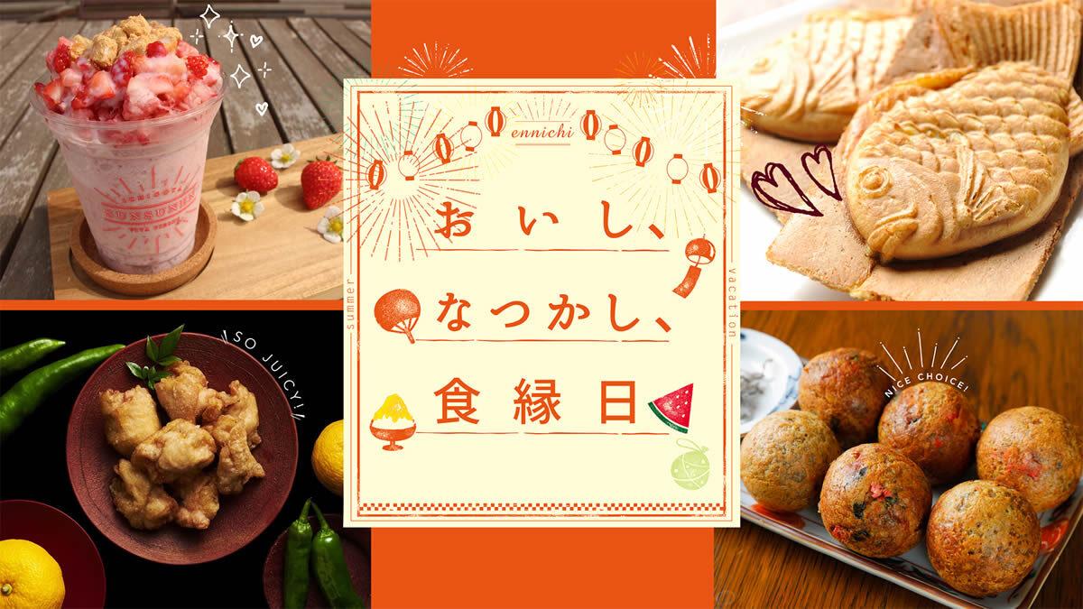 新宿伊勢丹「おいし、なつかし、食縁日」