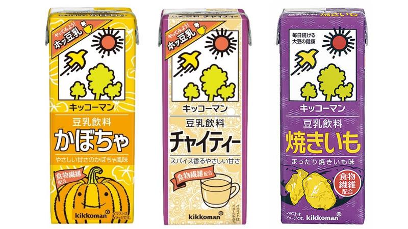 キッコーマン豆乳飲料「かぼちゃ」「チャイティー」「焼きいも」