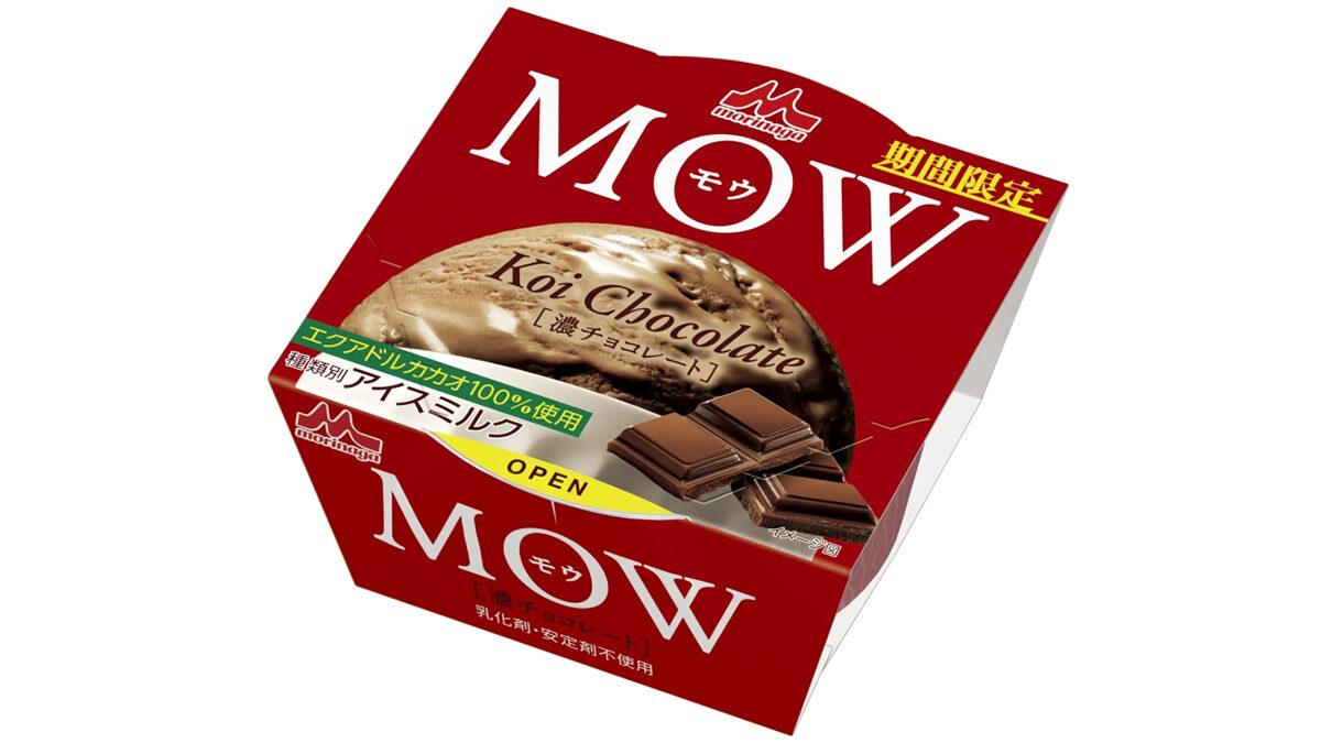森永MOW(モウ)アイスに「濃(こい)チョコレート」