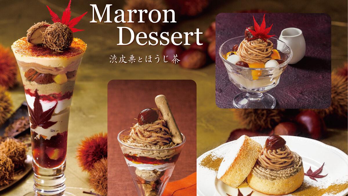 ロイヤルホスト Marron Dessert 渋皮栗とほうじ茶