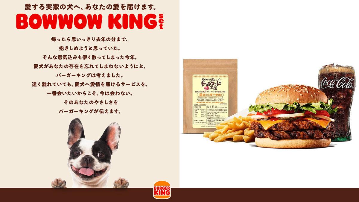 バーガーキング「BOWWOW KING (バウワウ キング) set」