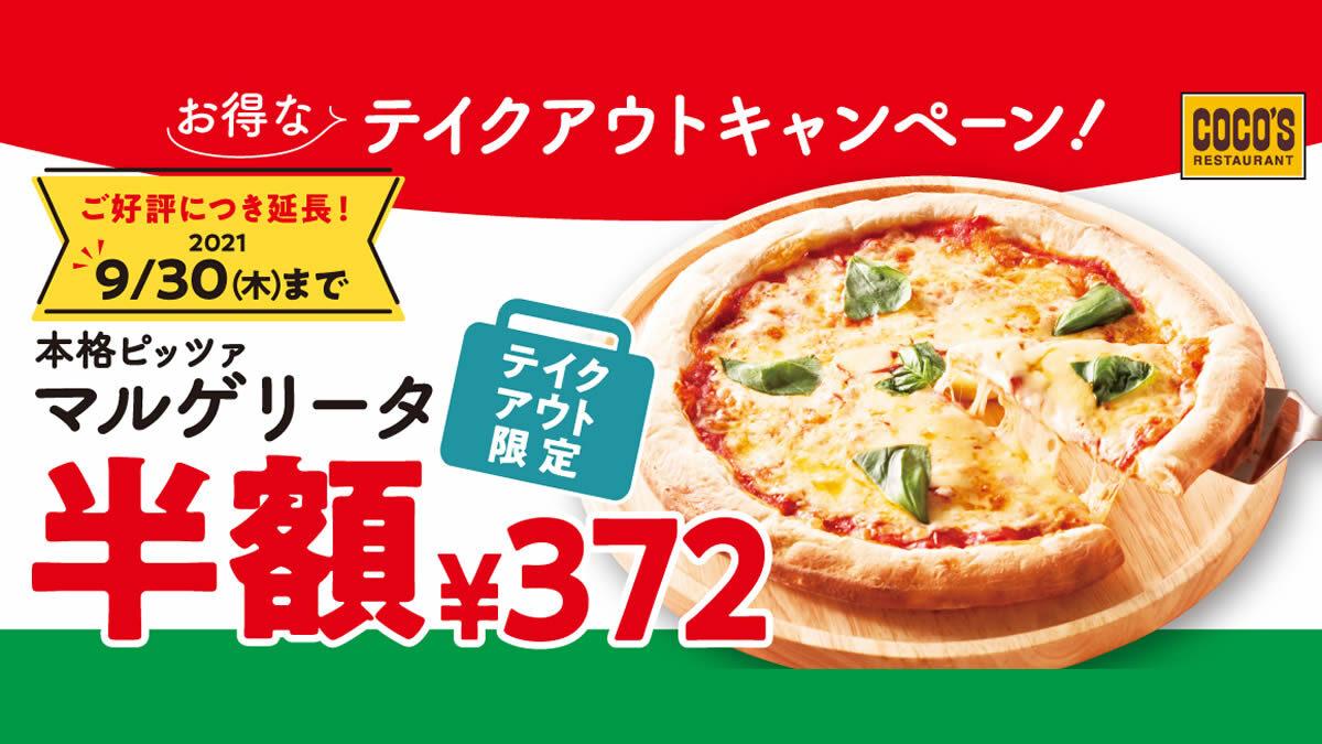 ココス ピザ半額 テイクアウトキャンペーン 9月