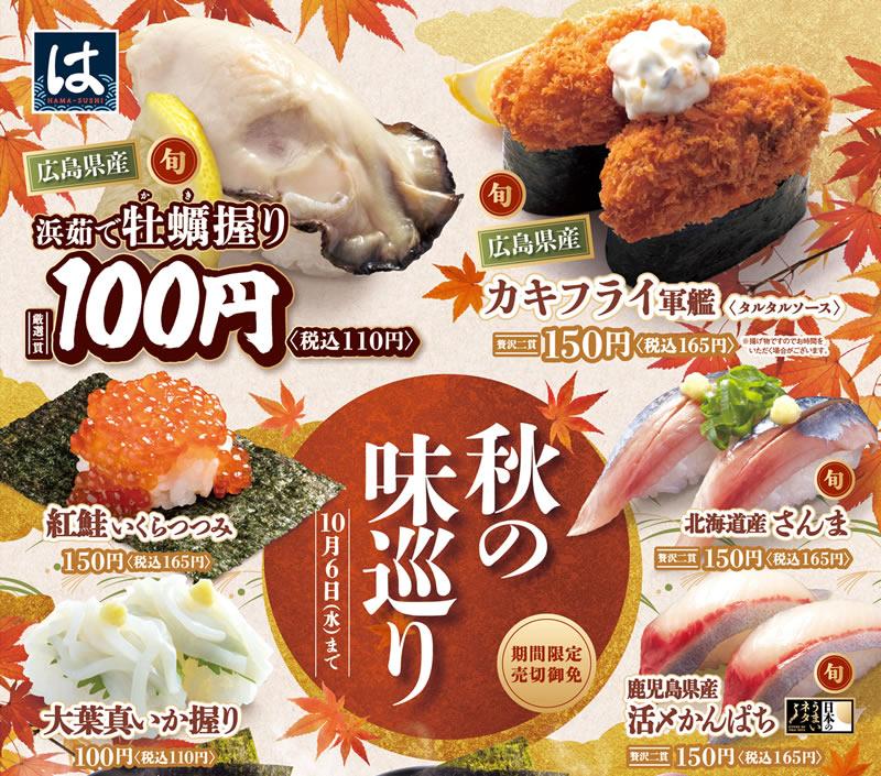 はま寿司「秋の味巡りフェア」