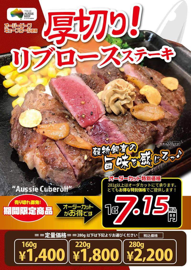 いきなり!ステーキ 厚切りリブロースステーキフェア