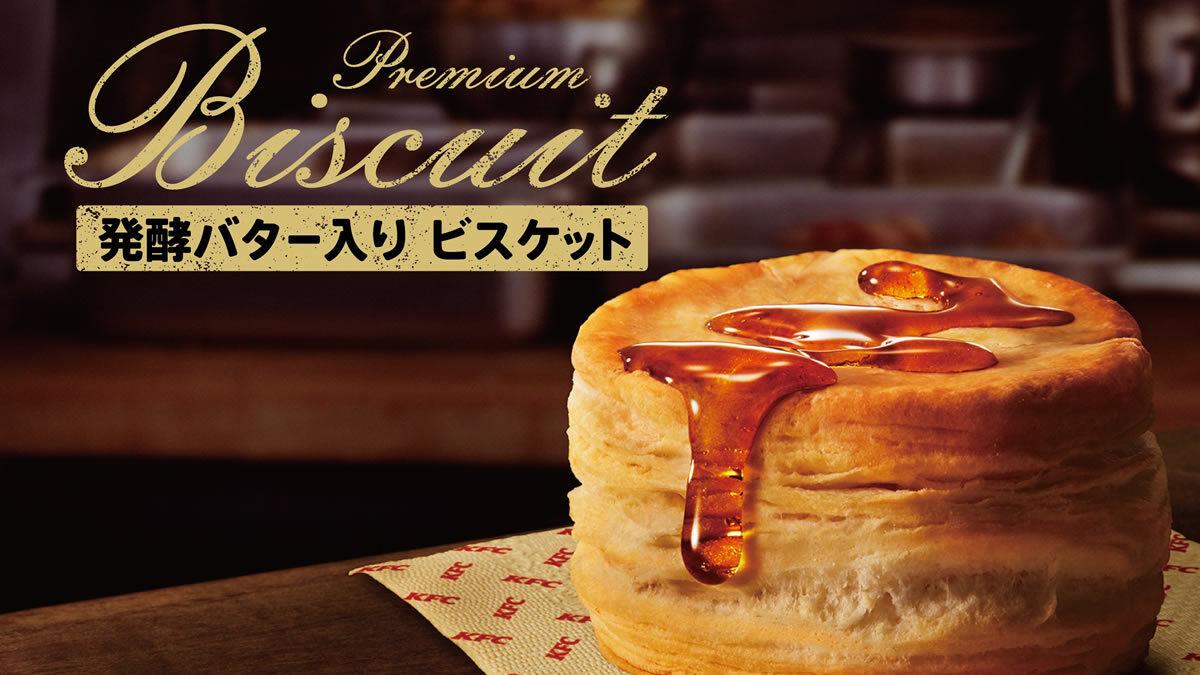 ケンタッキー「発酵バター入りビスケット」