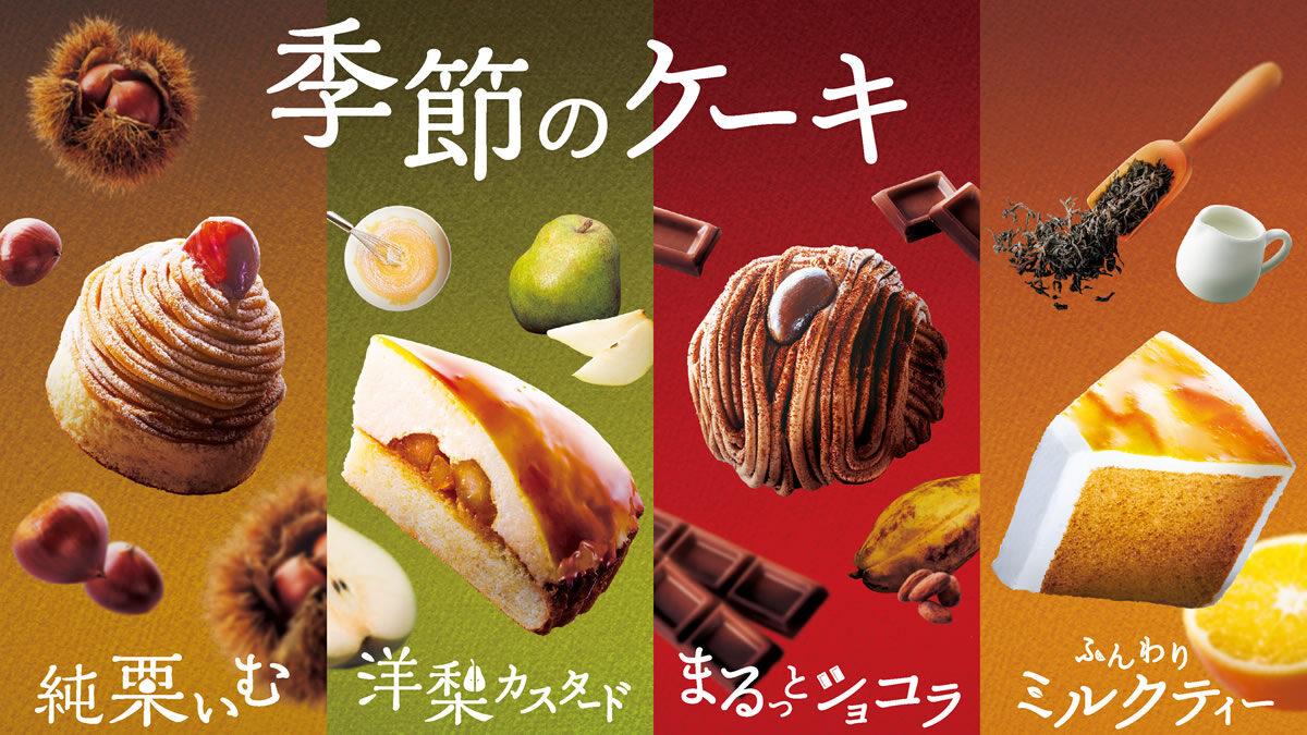 コメダ珈琲店 季節のケーキ 秋冬の新作