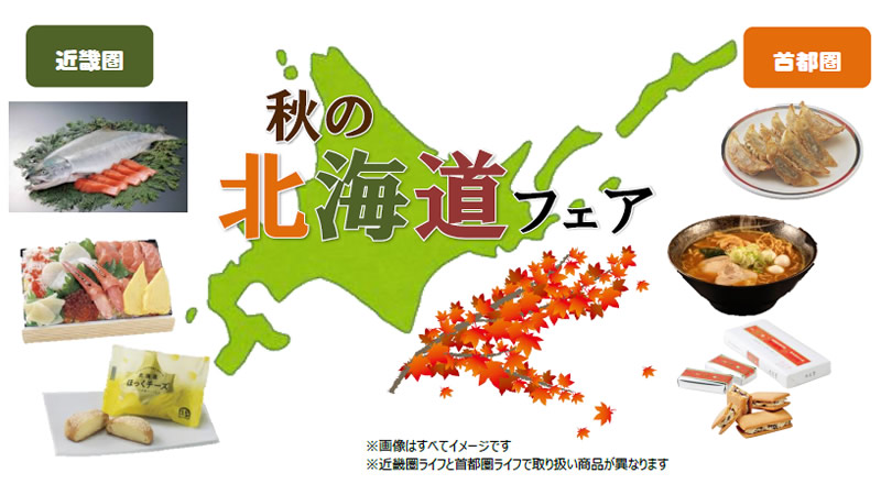 スーパーライフ 秋の北海道フェア