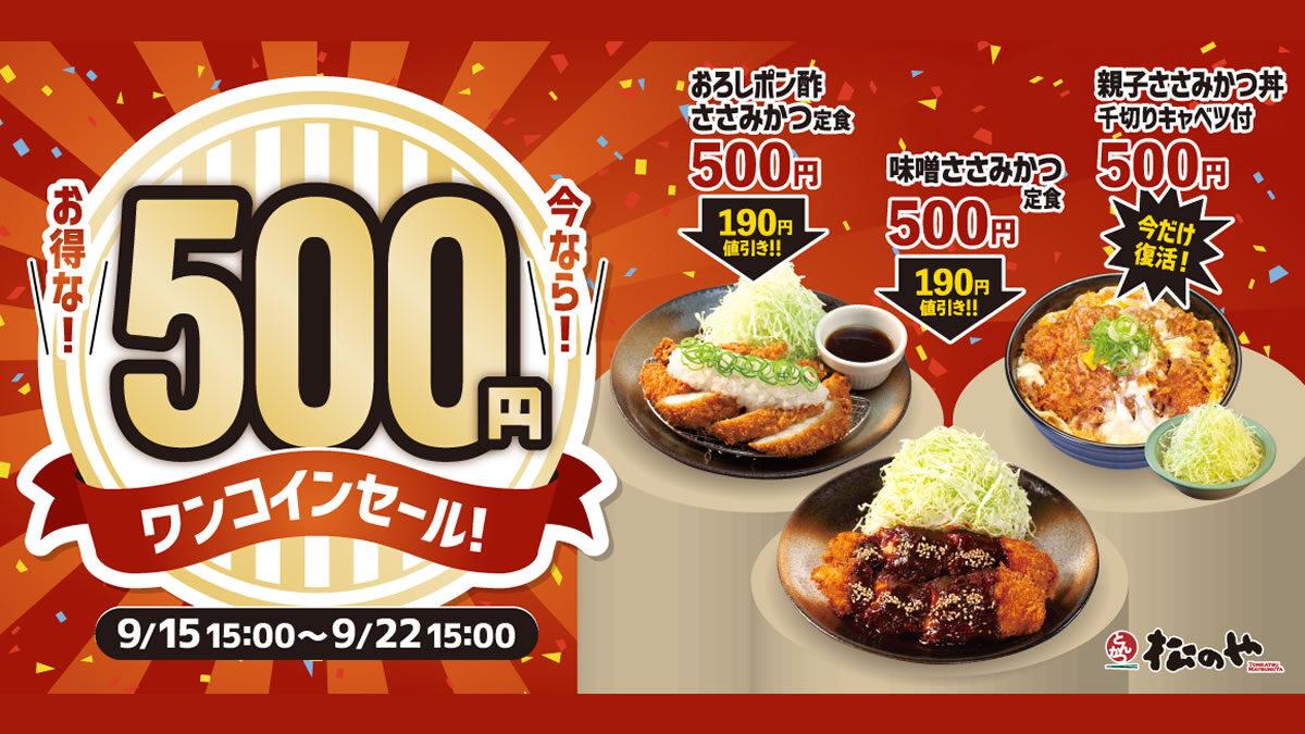 松のや ささみかつ500円セール