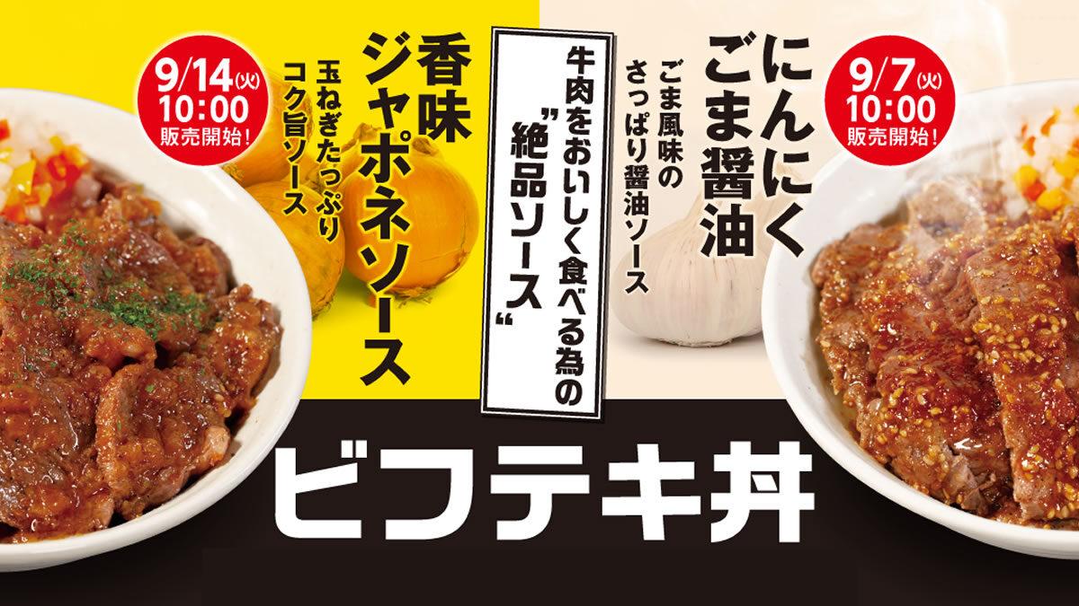 牛丼の松屋「ビフテキ丼」