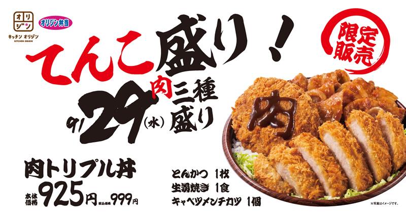 オリジン弁当 9月29日 肉トリプル丼