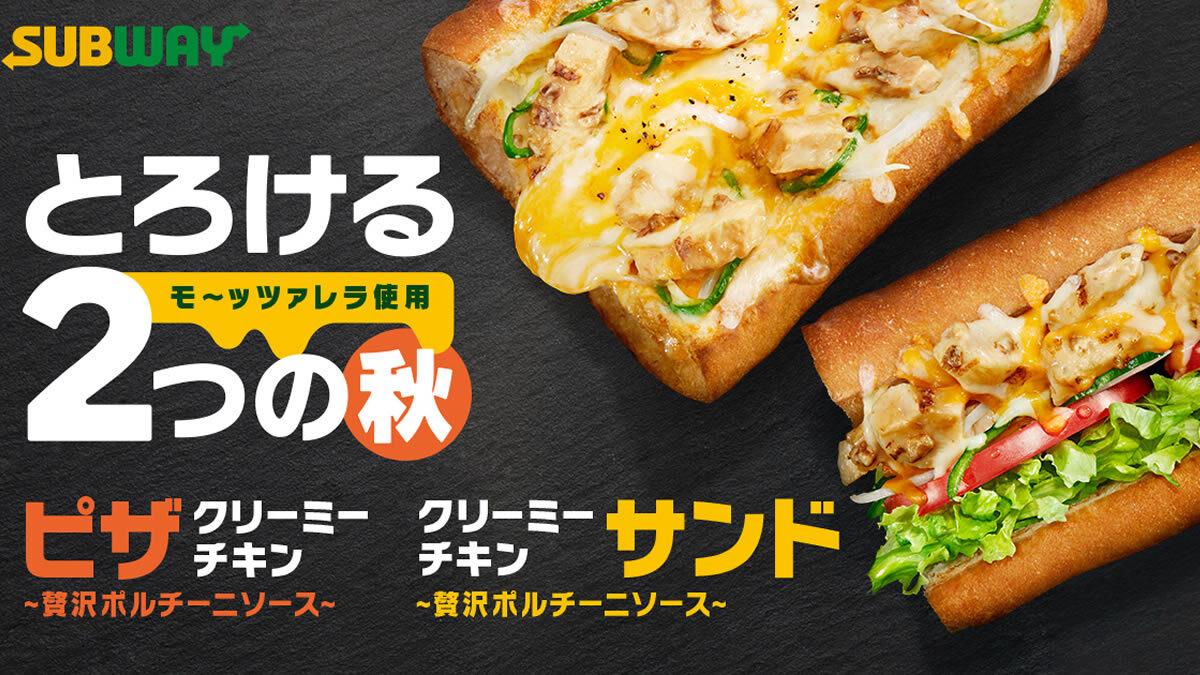 サブウェイ「サンド&ピザ クリーミーチキン ~贅沢ポルチーニソース~」