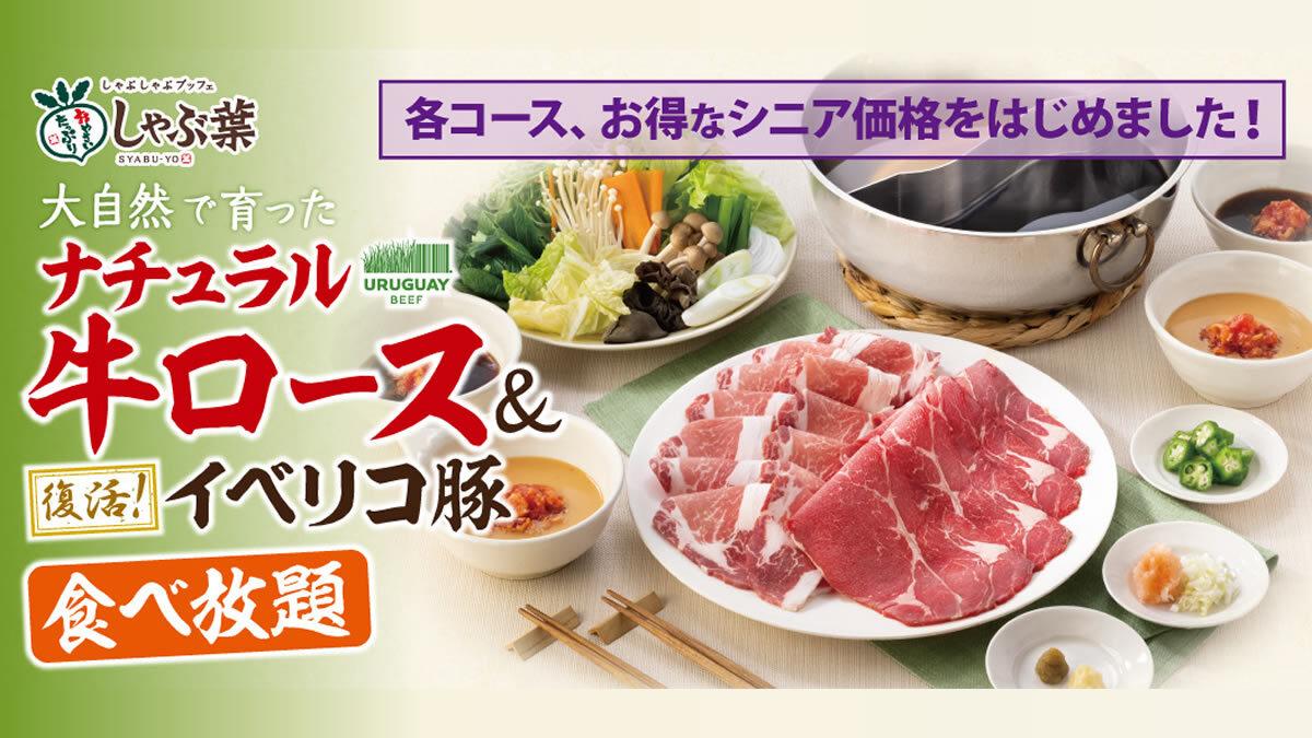 しゃぶ葉 ナチュラル牛ロース&イベリコ豚 食べ放題