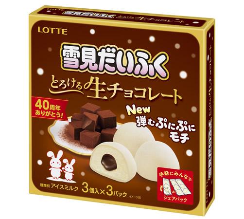 雪見だいふく とろける生チョコレート