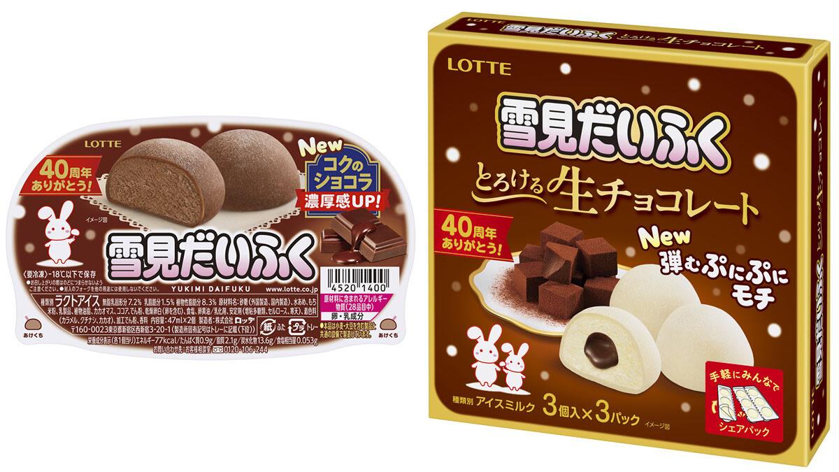 雪見だいふく「コクのショコラ」「とろける生チョコレート」
