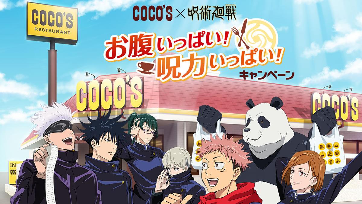 ココス×呪術廻戦 お腹いっぱい! 呪力いっぱい! キャンペーン