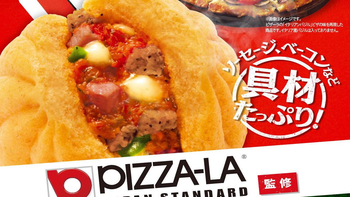 ファミマ ピザーラ監修『ピザーラ イタリアンバジル』のピザまん
