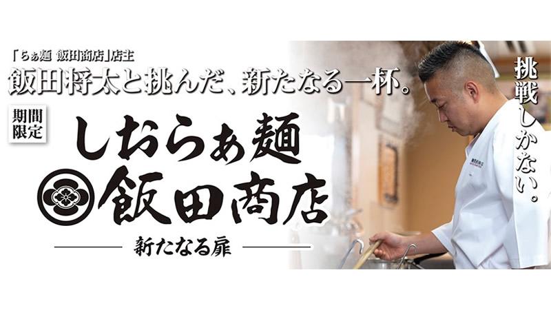"""らあめん花月嵐、湯河原の""""飯田商店""""とコラボした「しおらぁ麺」"""