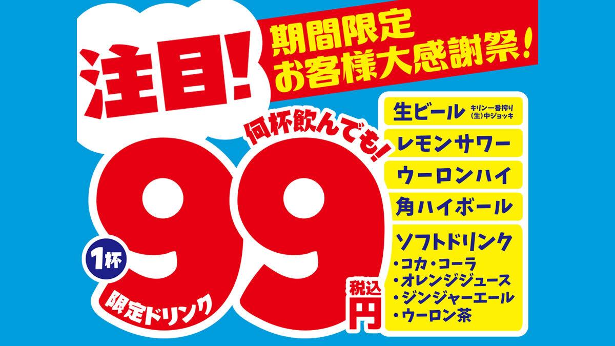 白木屋・笑笑・魚民 ドリンク99円