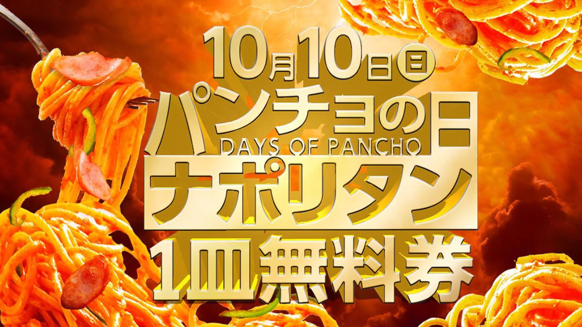 スパゲッティーのパンチョの日 10月10日