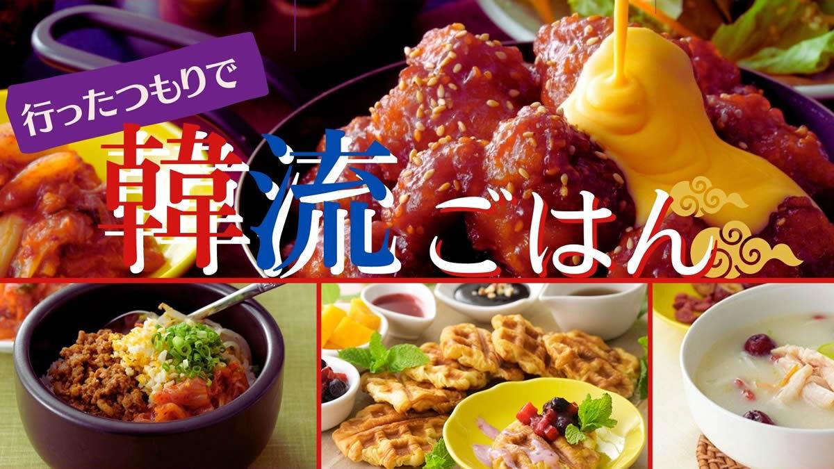 二ラックス「韓流ごはんフェア」食べ放題