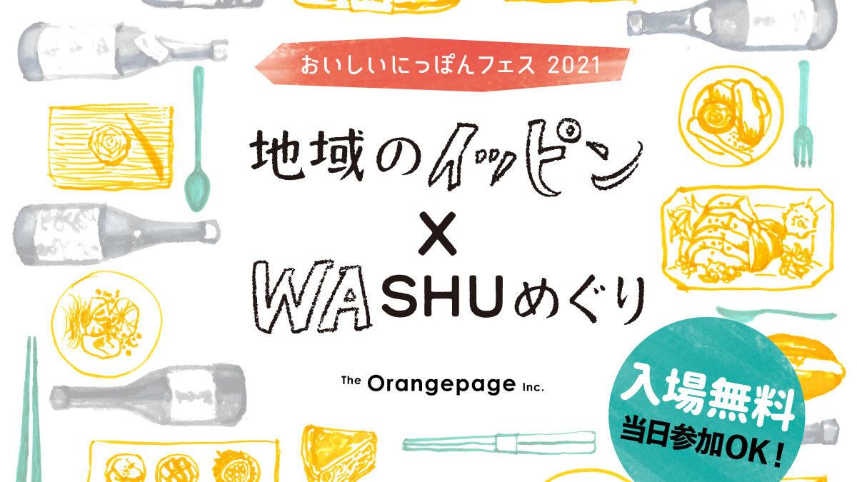 オレンジページ おいしいにっぽんフェス2021@新宿