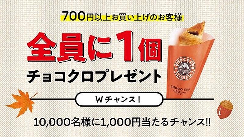 サンマルクカフェ、700円以上の購入でチョコクロ1個プレゼント。