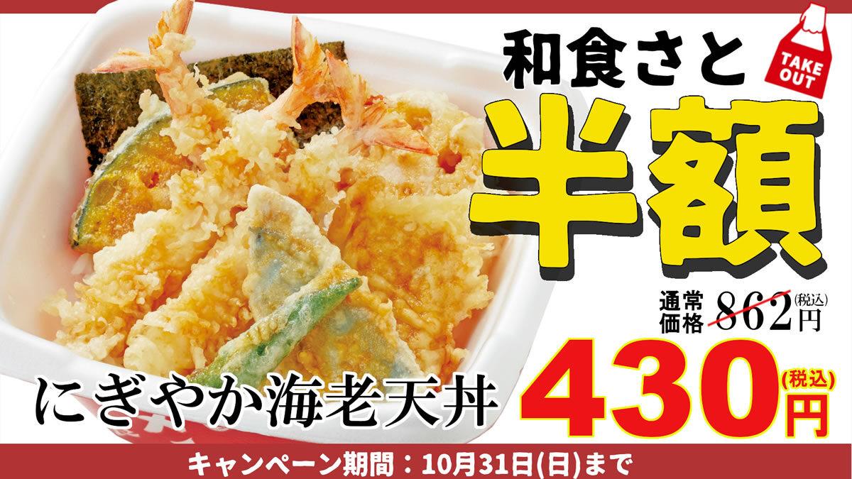 和食さと「お持ち帰り半額キャンペーン」