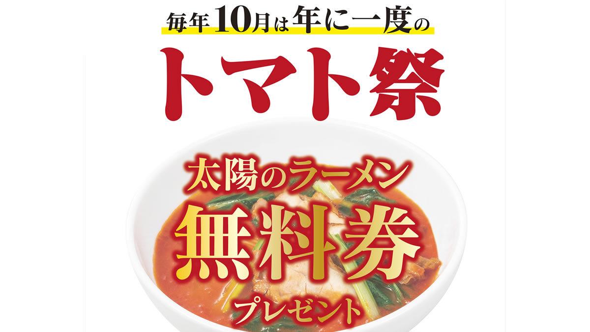太陽のトマト麺 無料クーポンプレゼント