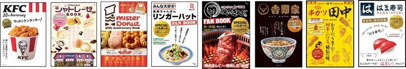 宝島社 人気飲食チェーン公式ファンブック