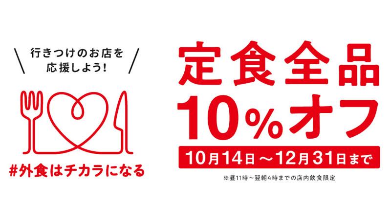 吉野家 定食全品10%オフ
